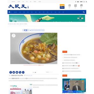 【C2食光-節氣料理】客家鹹湯圓 - 香菇 - 元宵 - 大紀元