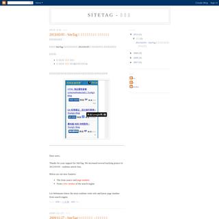 SiteTag - 塞標籤