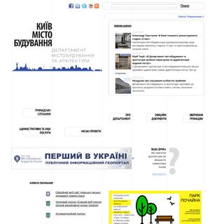 Департамент містобудування та архітектури Київської міської державн