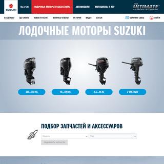 Лодочные моторы Сузуки - Официальный сайт Suzuki Marine в России