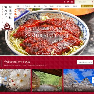 会津若松の公式観光情報サイト【会津若松観光ナビ】