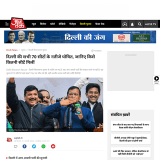 दिल्ली की सभी 70 सीटों के नतीजे घोषित, जानिए किसे क�