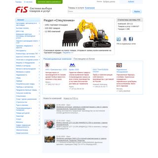 Система выбора поставщиков FIS - генератор «идеальных» клиентов. Росси�
