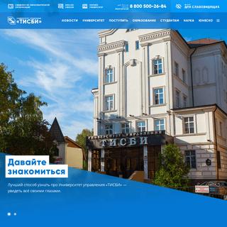 ArchiveBay.com - tisbi.ru - Университет управления «ТИСБИ»