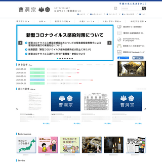 曹洞宗 曹洞禅ネット SOTOZEN-NET 公式ページ