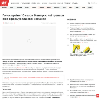 ArchiveBay.com - 24tv.ua/lifestyle/golos_krayini_2020_10_sezon_6_vipusk_divitisya_online_23_02_2020_n1284465 - Голос країни 10 сезон – дивитися 6 випуск онлайн 23.02.2020