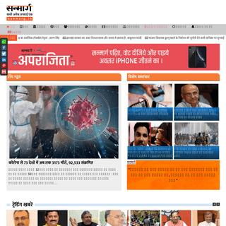 हिन्दी न्यूज़, Latest News in Hindi - Sanmarg Hindi Daily