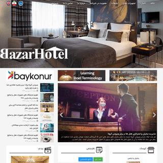 بازار اخبار و تجهیزات هتل