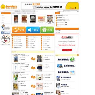 Tradeduck.com - 全港首個以物換物交換網 - 香港以物易物網