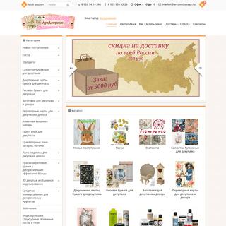 Товары для декупажа купить в интернет магазине в Москве «АртДекупаж»