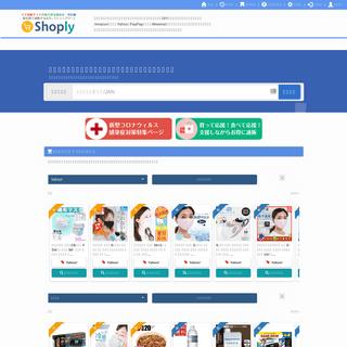 ショップリー(Shoply) - 最安値で通販できるレビュー・価格比較サイト(旧:最安サーチドットコ