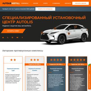 Установка сигнализаций - Autolis СпецЦентр