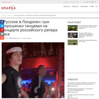 -Русские в Лондоне-- сын Порошенко танцевал на концерте российского рэ