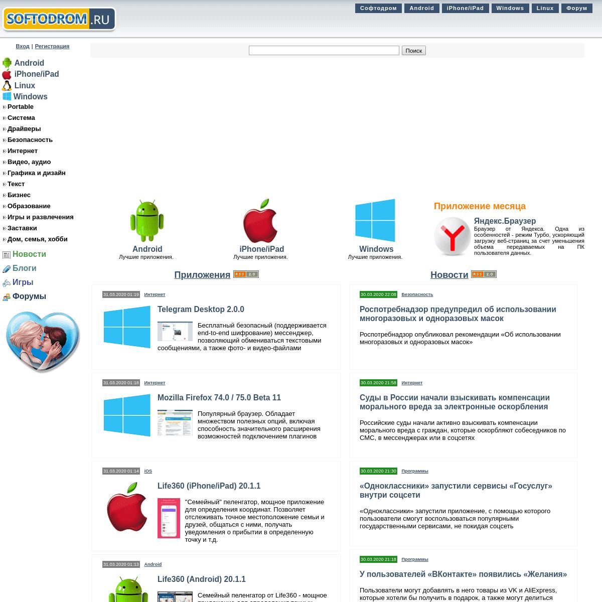 Софтодром. Скачать приложения для Windows, Linux, Android и iOS (iPhone-iPad).