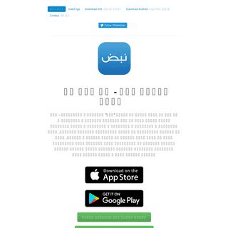 Nabd news App for iPhone and Android تطبيق نبض الأخباري للآيفون والآندرويد