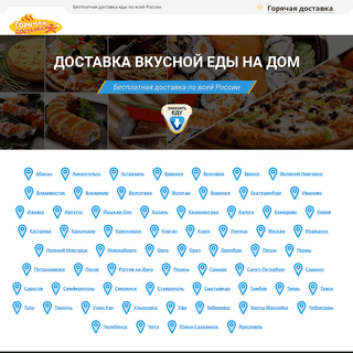 Доставка вкусной еды по всей России
