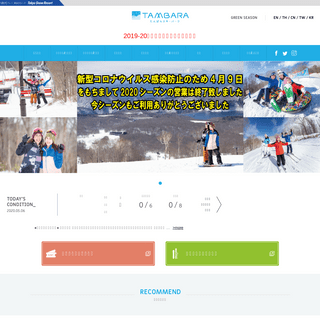 ファミリー・子供にやさしい群馬の日帰りスキー場【たんばらスキーパーク】