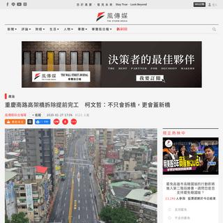 重慶南路高架橋拆除提前完工 柯文哲:不只會拆橋,更會蓋新橋-風傳媒