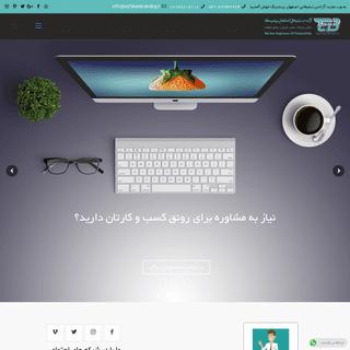آژانس تبلیغاتی اصفهان برندینگ - طراحی سایت - دیجیتال مارکتینگ - مشاوره �