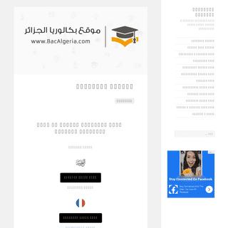 الصفحة الرئيسية - موقع بكالوريا الجزائر ( الموقع الاول لطلبة البكالوري