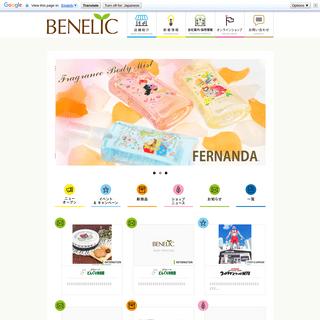 ベネリック株式会社
