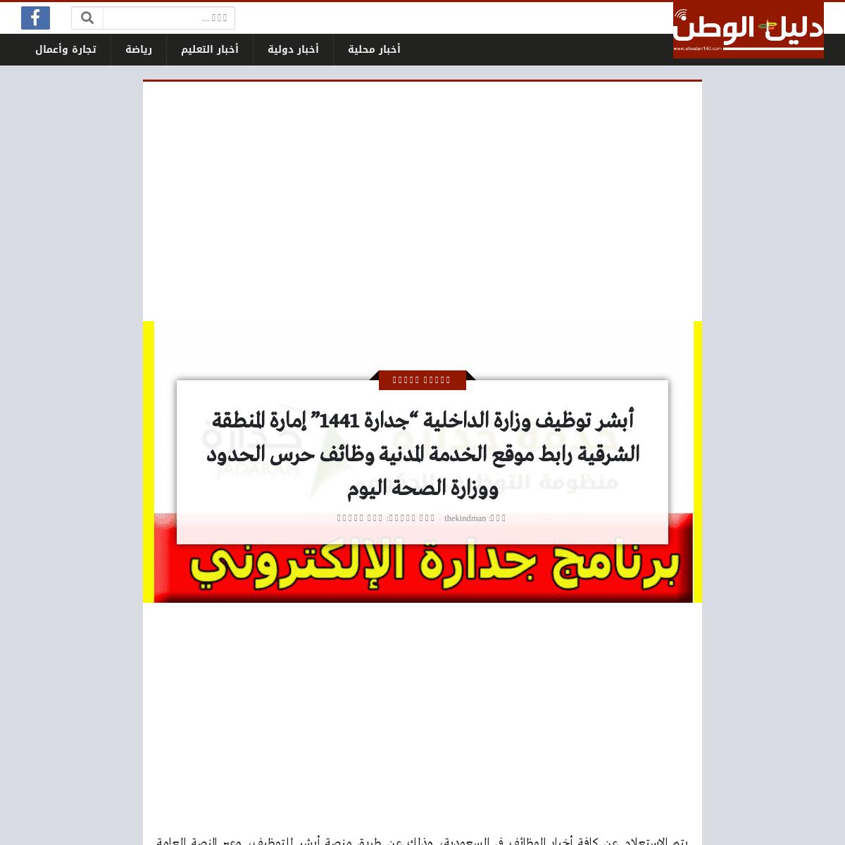 أبشر توظيف وزارة الداخلية -جدارة 1441- إمارة المنطقة الشرقية رابط موقع ا�
