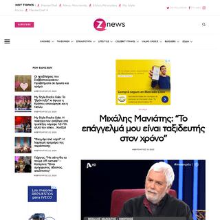 ArchiveBay.com - znews.gr/showbiz/greece/michalis-maniatis-to-epangelma-mou-ine-taxideftis-ston-chrono/ - Μιχάλης Μανιάτης- -Το επάγγελμά μου είναι ταξιδευτής στον χρόνο- - Znews