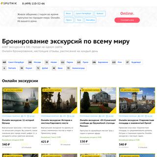 «Спутник» — сервис поиска и бронирования экскурсий