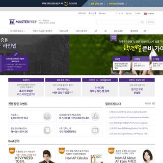SAT,AP No.1 유학 동영상 교육 사이트