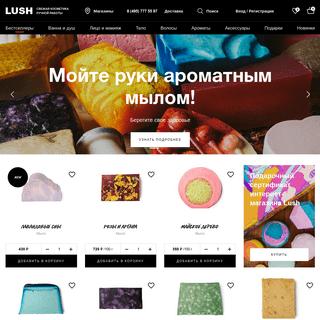 Lush — свежая косметика ручной работы