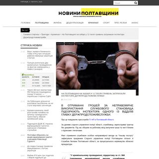 На Полтавщині на хабарі у 12 тисяч гривень затримали інспектора Держпр