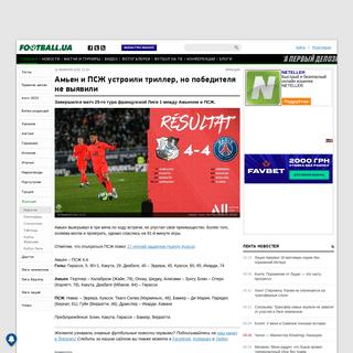 ArchiveBay.com - football.ua/france/414985-amen-i-pszh-ustroili-triller-no-pobeditelja-ne-vyjavili.html - Амьен и ПСЖ устроили триллер, но победителя не выявили — football.ua