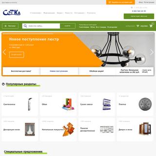 СЕТ.К (СЕТКА) - Интернет-магазин строительных и отделочных материалов.