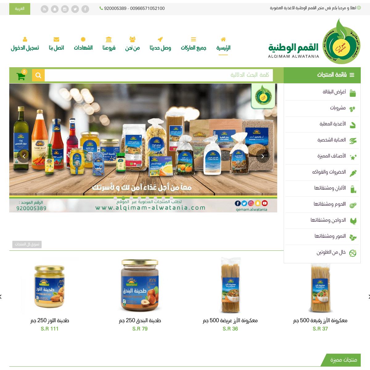 ArchiveBay.com - alqimam-alwatania.com - متجر القمم الوطنية العضوي