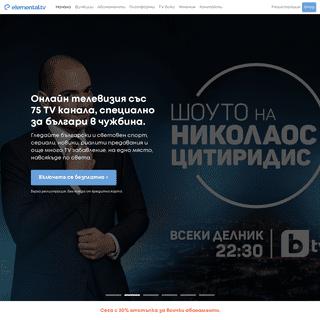 Elemental.TV - Българска онлайн телевизия, на живо и запис от чужбина.
