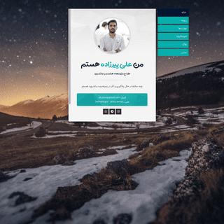 خانه - علی پیرزاده - توسعه دهنده وب و اندروید