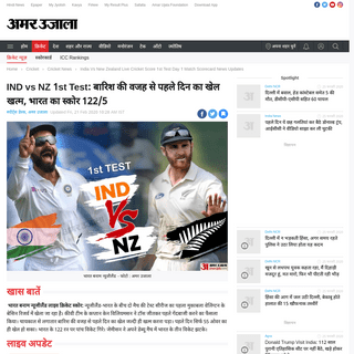 ArchiveBay.com - www.amarujala.com/cricket/cricket-news/india-vs-new-zealand-1st-test-match-day-1-live-cricket-score-news-updates-in-hindi - India Vs New Zealand Live Cricket Score 1st Test Day 1 Match Scorecard News Updates - Ind Vs Nz 1st Test- बारिश की