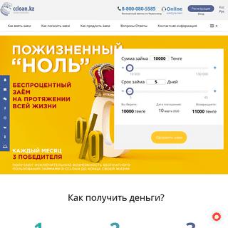 Онлайн кредиты и займы - деньги в долг по заявке онлайн в Алматы, Астан�
