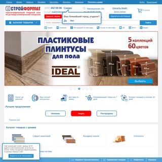 Строительные материалы в Самаре и Тольятти - магазин стройматериалов