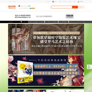 首页-北京美术摄影出版社旗舰店-天猫Tmall.com