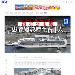 【武漢肺炎】郵輪「鑽石公主號」再多41人確診 患者總數增至61人|香港01|即時國際