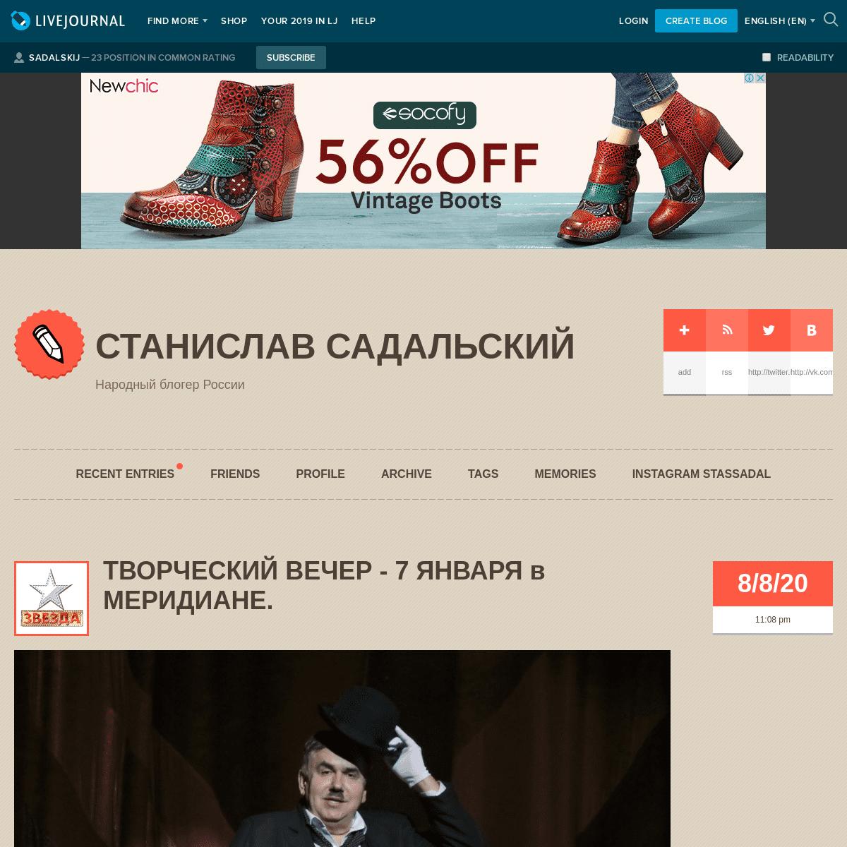 СТАНИСЛАВ САДАЛЬСКИЙ — LiveJournal