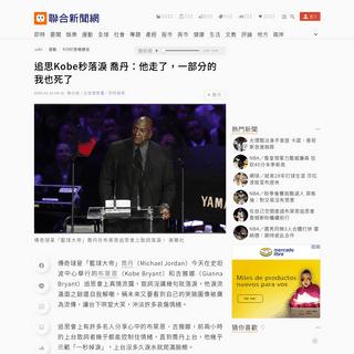 追思Kobe秒落淚 喬丹:他走了,一部分的我也死了 - KOBE墜機驟逝 - 運動 - 聯合新聞網