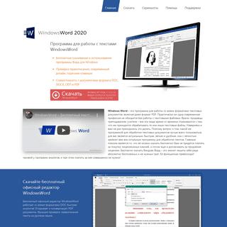 WindowsWord - бесплатный редактор Word DOC для офиса и дома