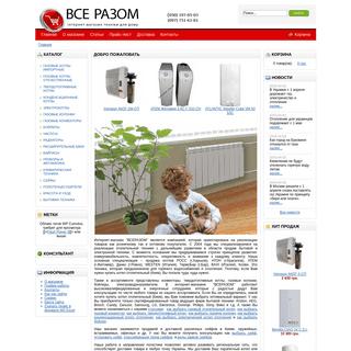 ArchiveBay.com - vserazom.com.ua - Отопительные котлы, купить котел отопительный Киев, сейфы
