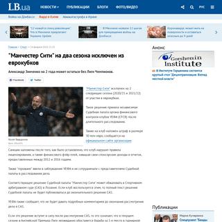 ArchiveBay.com - lb.ua/sport/2020/02/14/449973_manchester_siti_dva_sezona.html - -Манчестер Сити- на два сезона исключен из еврокубков - портал новосте�