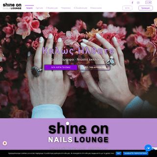 Shine On Nails Lounge Μανικιούρ Πεντικιούρ · Νύχια Νέα Σμύρνη Αθήνα