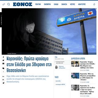 Κοροναϊός- Πρώτο κρούσμα στην Ελλάδα μια 38χρονη στη Θεσσαλονίκη - Έθνο