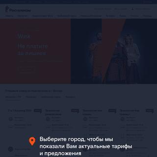 Ростелеком - официальный сайт. г. Москва. Услуги доступа в интернет, Ин�