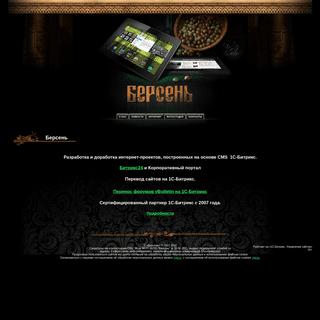 ArchiveBay.com - bersen.ru - Берсень